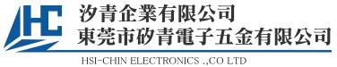 汐青企業有限公司-HSI-CHIN ELECTRONICS CO., LTD.